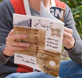 انجمن کتابداری و اطلاع رسانی دانشگاه پیام نور مرکز بهشهر